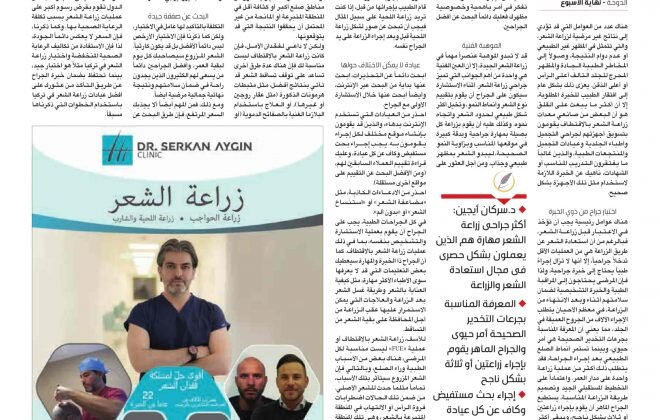28.12.2017 Qatar Al Arab weekend newspaper-min