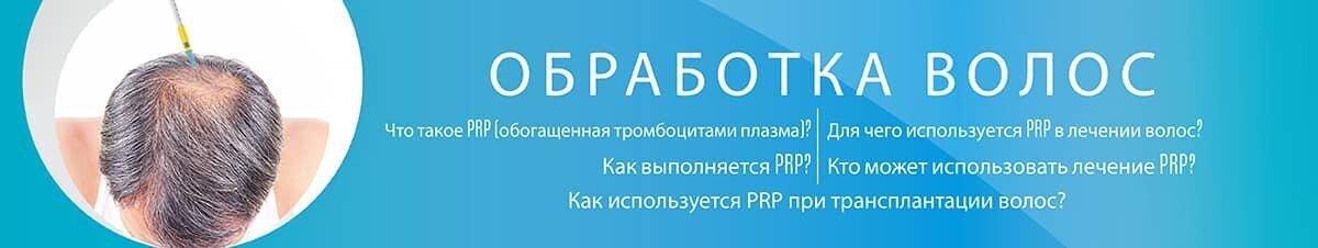 ОБРАБОТКА ВОЛОС-01
