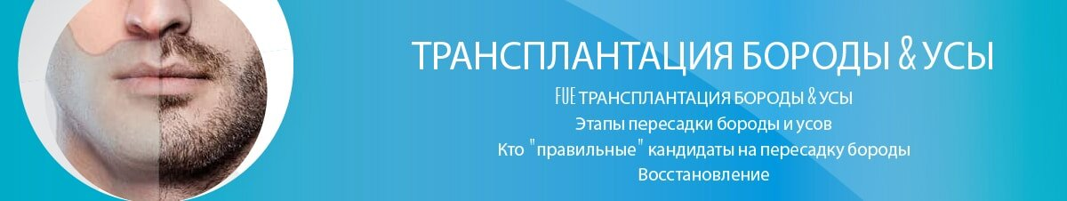 ТРАНСПЛАНТАЦИЯ БОРОДЫ & УСЫ-01